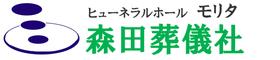 ヒューネラルホールモリタ(有)森田葬儀社