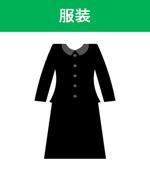 葬儀マナー-服装