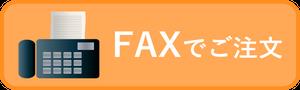 ガイド-ファックスフォーム
