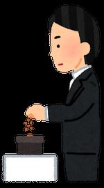 葬儀マナー-焼香-手順3