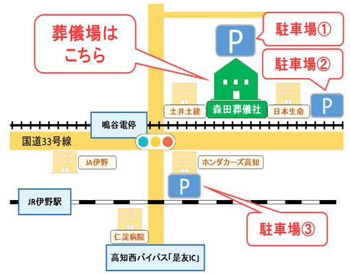 森田葬儀社アクセスマップ