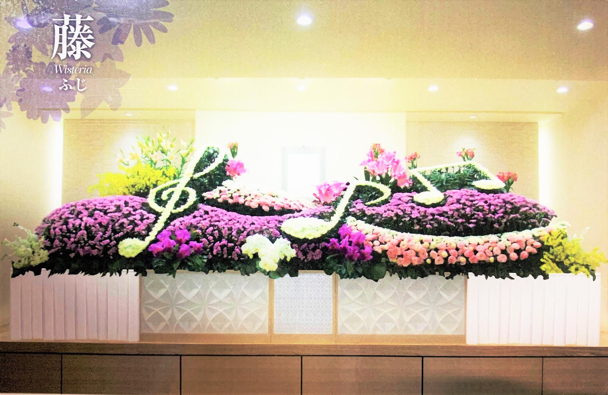 花祭壇-藤